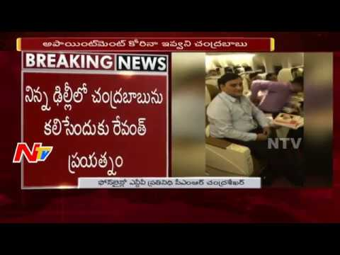 Chandrababu Naidu Rejects Appointment for Revanth Reddy || Delhi || NTV