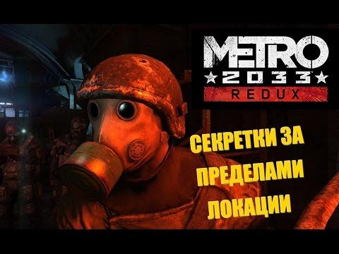 Секреты за пределами локаций Метро 2033: Redux [Сайга, подствольный гранатомет и прочие прелести]