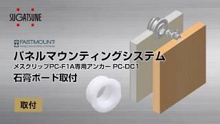 パネルマウンティングシステム 石膏ボード取付
