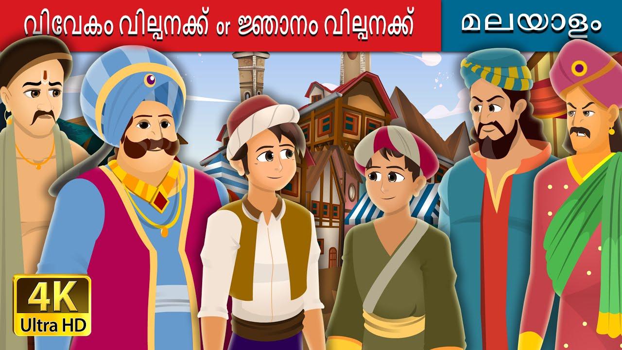 വിവേകം വില്പനക്ക് | ജ്ഞാനം വില്പനക്ക് | Wisdom For Sale Story in Malayalam | Malayalam Fairy Tales
