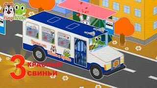 #48 | В автобусе ехали | Уроки от Пинги и Кроки |  УЧИМ ЦИФРЫ | УЧИМ БУКВЫ