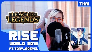 RISE | Worlds 2018 - League of Legends - 『THAI Cover Ft.ToNy_GospeL』