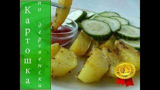 Картошка по  деревенски. Запекаем картошку в духовке вкусно