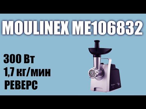 Обзор электромясорубки Moulinex ME106832 HV1 ME1068