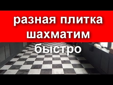 плитка в шахматном порядке