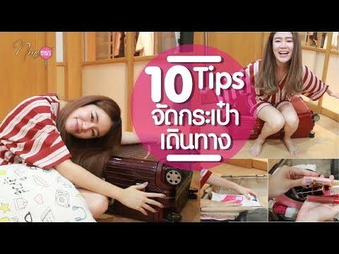 TRAVEL || 10 Tips เคล็ดลับจัดกระเป๋าเดินทาง || NinaBeautyWorld - วันที่ 21 May 2018