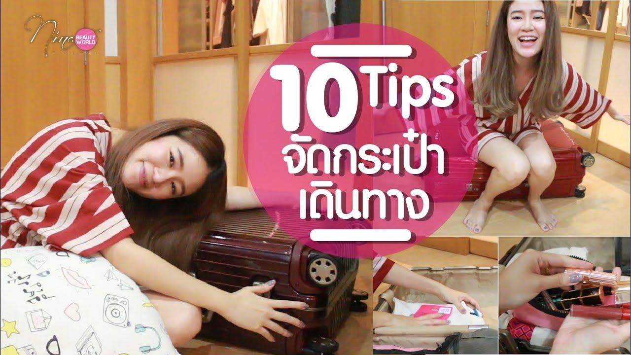 TRAVEL    10 Tips เคล็ดลับจัดกระเป๋าเดินทาง    NinaBeautyWorld