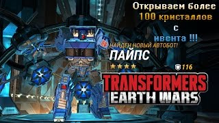 Transformers  Earth Wars Открываем более 100 кристаллов с ивента!!!