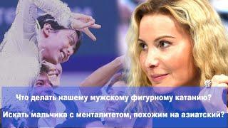 Мнение ТУТБЕРИДЗЕ почему восточные фигуристы не оставляют российским шанса