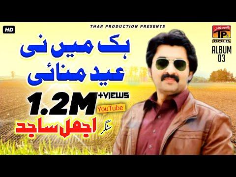 Hik Mai Nai Eid Manai | Ajmal Sajid | Likhda Dua Parda Ae Dagha | Album 3