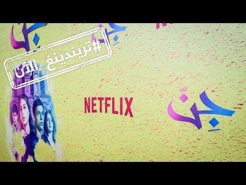 #تريندينغ_الآن | مسلسل -جن- يثير موجة من الانتقادات.. والأمير علي بن الحسين يعلق!  - نشر قبل 12 ساعة