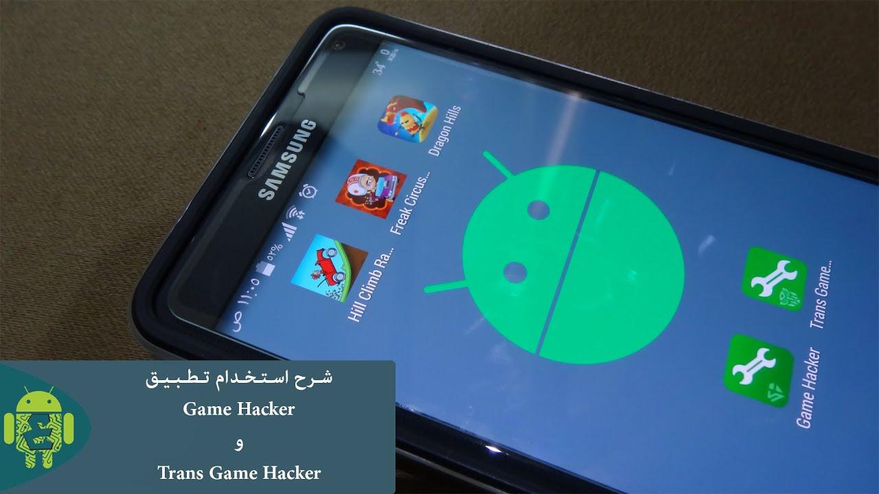 [ بالتفصيل الممل ] شرح استخدام تطبيق Game Hacker و Trans Game Hacker بالطريقة الصحيحة !