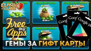 Как купить кристаллы (гемы) за гифт карты? | Clash of Clans | FreeMyApps(Гемы бесплатно, скачать FreeMyApps - http://goo.gl/f3rWXO., 2015-12-26T11:30:00.000Z)