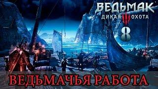 Ведьмачья работа (The Witcher 3: Wild Hunt)[1080p60fps] - Часть 8: Морские дьяволы