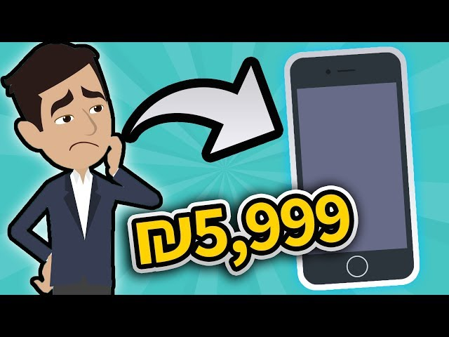 למה אייפון כל כך יקר?
