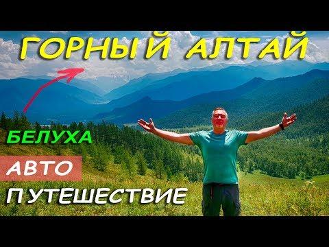 Горный Алтай - к подножью горы Белуха - автопутешествие Александра Михельсона / Altay Travel Blog