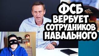 ЖЕСТЬ! ФСБ ВЕРБУЕТ СОТРУДНИКОВ ФБК АЛЕКСЕЯ НАВАЛЬНОГО!!!