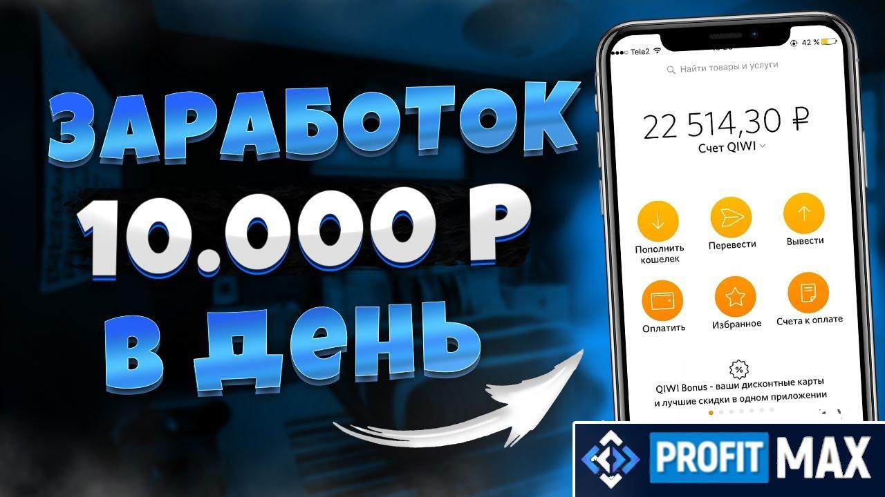 ЗАРАБОТОК в ИНТЕРНЕТЕ с ВЛОЖЕНИЕМ 10000 РУБЛЕЙ в ДЕНЬ!? Заработок 10000 Рублей В День С Телефона.