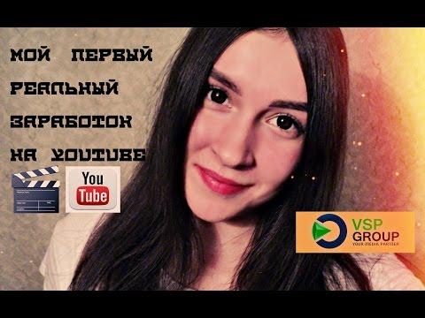 Мой первый реальный заработок на YouTube   VSP Group