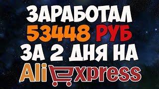 Партнерка EpN / ЗАРАБОТОК ⁄ ЭКОНОМИЯ на AliEXPRESS