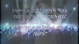 mezmur amlko tigrinya የለን yelen