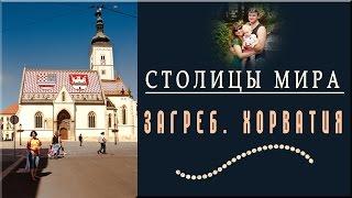 Хорватия. Загреб. Столицы мира(Небольшой видеоролик о Загребе. Прокатимся на фуникулере, посмотрим на город сверху, прогуляемся по улочка..., 2015-04-17T11:43:32.000Z)