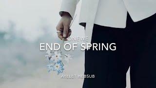 ONEWE End of spring (나의 계절 봄은 끝났다) [HebSub] מתורגם לעברית