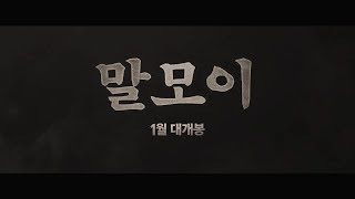 영화 '말모이' 티저 예고편