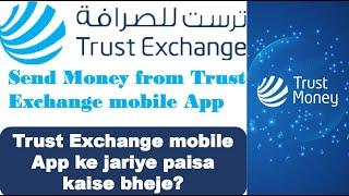 Register & Send money from Trust Exchange mobile app Qatar| Trust Exchange se paisa kaise bheje?