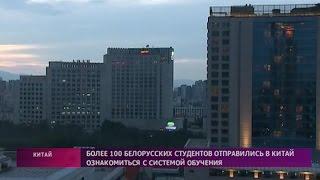 Белорусские студенты отправились на стажировку в университеты Китая