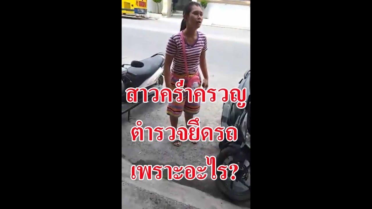 @สงขลา#ความจริงเป็นไง!!สาวคร่ำครวญตำรวจยึดรถจะกลับไปรับลูกรับแม่