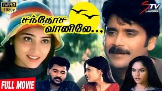 Santhosa Vannilea Tamil Full Movie | Nagarjuna | Prabhu Deva | Shriya Saran | Gracy Singh