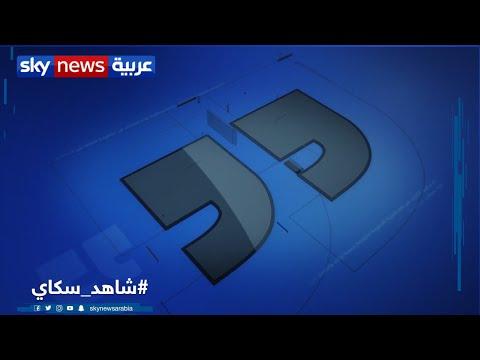 الباحثة التونسية ألفة يوسف ضيفة حديث العرب  - نشر قبل 41 دقيقة