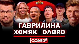 Камеди Клаб Гаврилина, Хомяк, Dabro, Харламов, Воля
