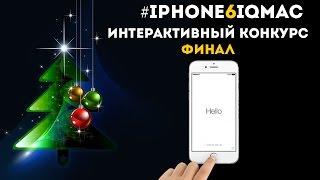 Финал конкурса #iphone6iqmac