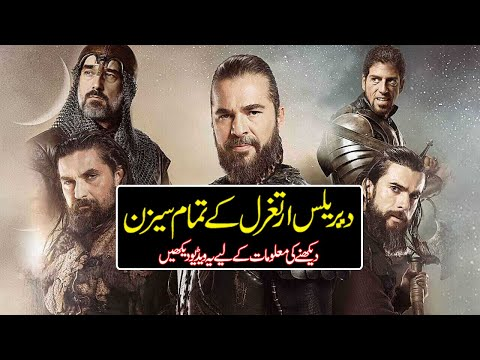How & Where To Watch Dirilis Ertugrul All Seasons And Episode