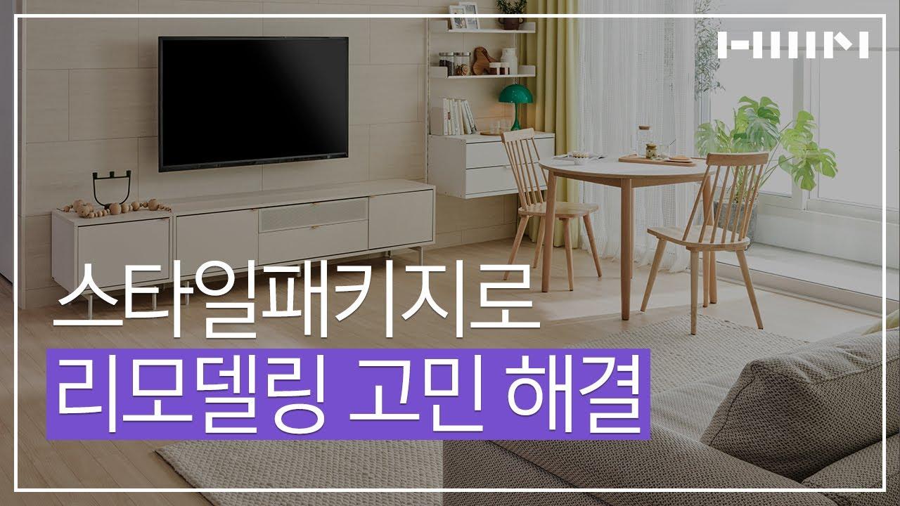 [한샘 온라인 홈쇼핑] 리하우스 스타일패키지로 리모델링 고민 '완벽 해결'