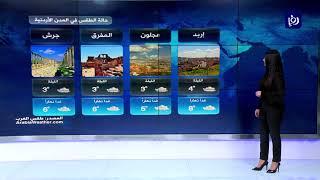 النشرة الجوية الأردنية من رؤيا 20-1-2020 | Jordan Weather