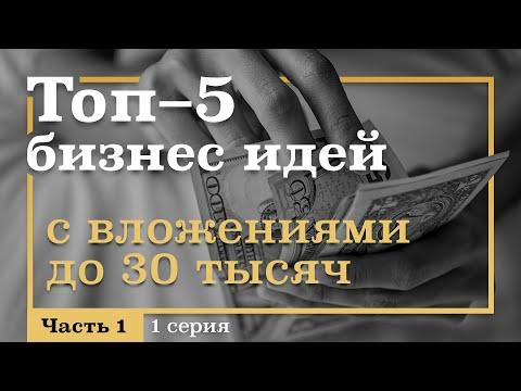1 серия. ТОП-5 Бизнес ИДЕЙ с вложениями ДО 30 тысяч рублей