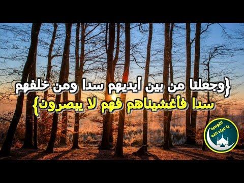 وجعلنا من بين أيديهم سدا ومن خلفهم سدا فأغشيناهم فهم لا يبصرون خالد الحوسني Youtube