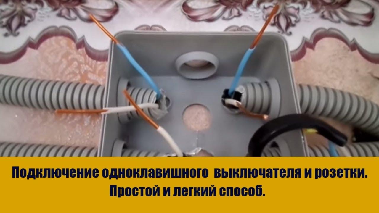 Подключение одноклавишного  выключателя и розетки. Простой способ.