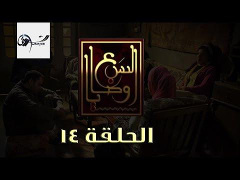 مسلسل السبع وصايا III الحلقة الرابعة عشرIII