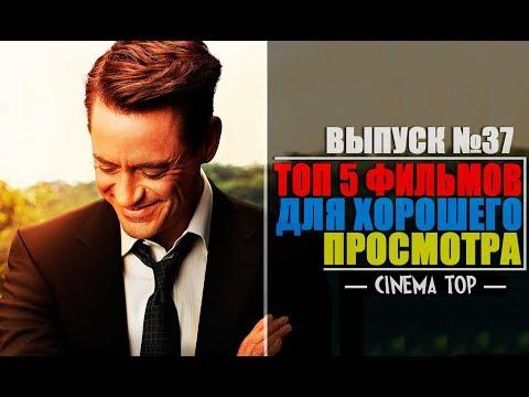 ТОП 5 фильмов для хорошего просмотра. Выпуск №37. - Ruslar.Biz