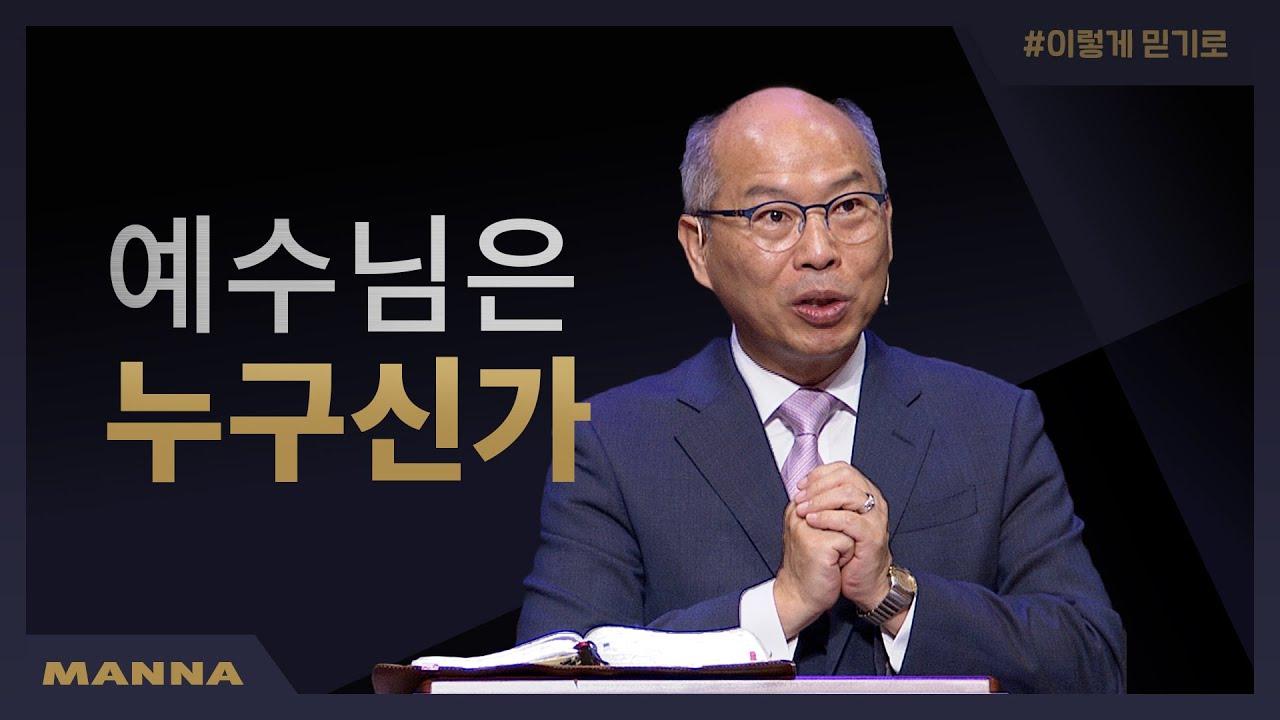 [만나교회] 나는 예수님을 믿습니다 | 예수님은 누구신가