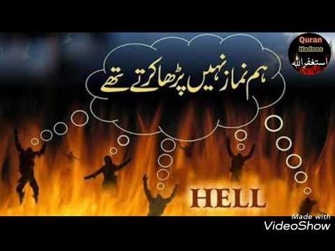 Quran Namaz 56