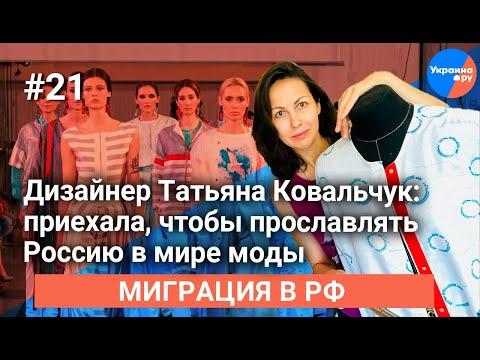 Миграция в РФ