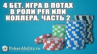 Покер обучение | 4 бет. Игра в потах в роли PFR или коллера. Часть 2