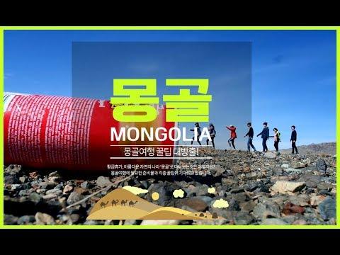 몽골여행-고비사막(Mongolia travel story-Gobi Desert)