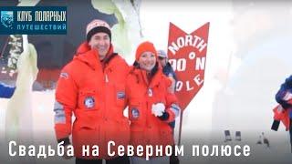 Свадьбы на Северном полюсе