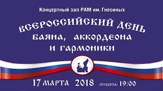 2018 Bayan, Accordion and Harmonica Day / Всероссийский День Баяна, Аккордеона и Гармоники - 2018